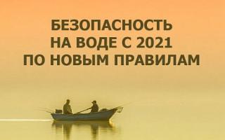 Какую лодку нужно регистрировать в ГИМС 2021